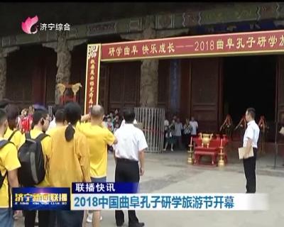 2018中国曲阜孔子研学旅游节开幕