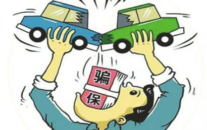 4S店主管勾结汽修厂保险人员 策划13起撞车事故骗保
