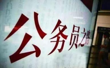 """快来""""捡漏""""!济宁市补录105名公务员 25日开始网报"""