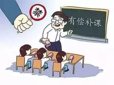千赢娱乐市又有26名在职教师参与有偿补课被查处
