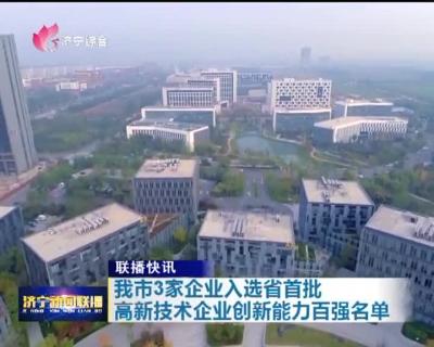 山东省首批高新技术企业创新能力百强出炉 pt电子平台3家企业上榜