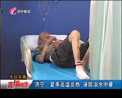 @千赢娱乐市民 夏季高温炎热 谨防溺水中暑