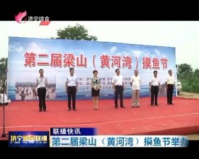 第二届梁山(黄河湾)摸鱼节举办 将持续到8月底