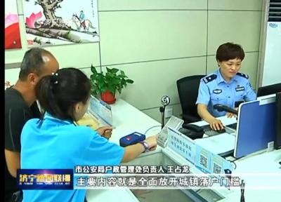 【济宁新闻联播】市公安机关出台服务保障新旧动能转换若干措施