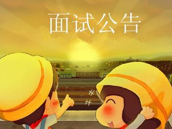 鱼台县事业单位教师岗位、卫生技术岗位面试成绩发布
