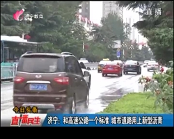 和高速公路一个标准 济宁城市道路用上新型沥青