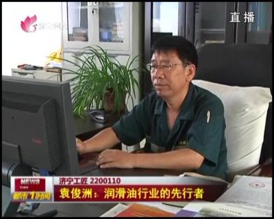 袁俊洲:润滑油行业的先行者