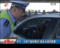 济宁:大桥下成私家车纳凉圣地 随意停车存隐患