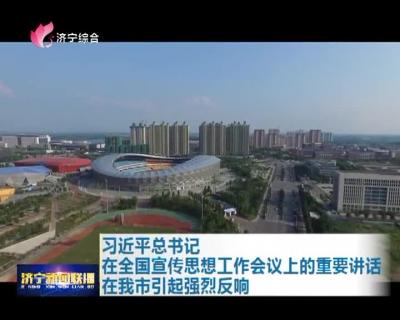 习近平总书记在全国宣传思想工作会议上的重要讲话在济宁引起强烈反响