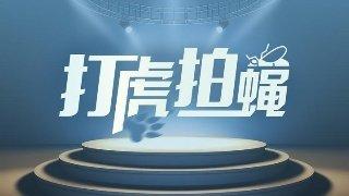 河南省人大常委会党组副书记、副主任王铁接受纪律审查和监察调查
