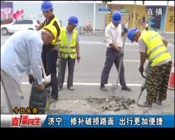 济宁:修补破损路面 让道路更美观出行更便捷