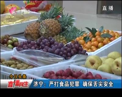 正版铁算盘:严打食品犯罪 确保舌尖安全