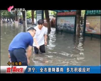 济宁:全市普降暴雨 多方积极应对