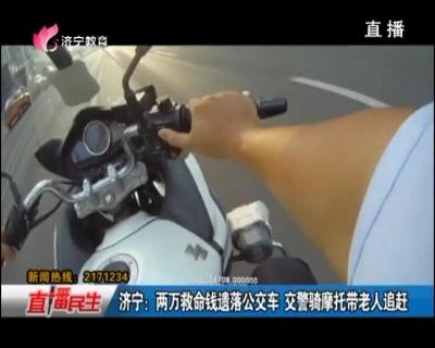正版铁算盘:两万救命钱遗落公交车 交警骑摩托带老人追赶