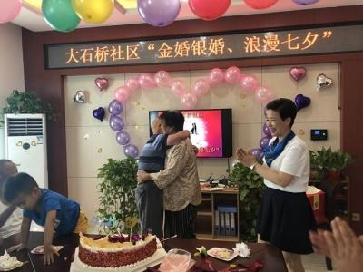 大石桥社区:9对金婚银婚夫妇共享浪漫七夕(组图)