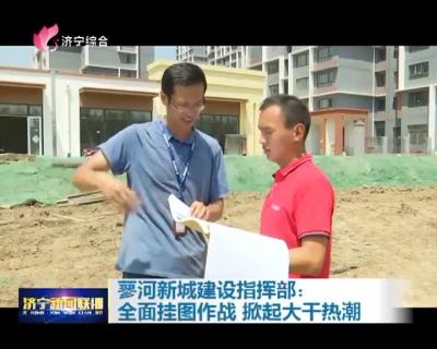 蓼河新城建设指挥部:全面挂图作战 掀起大干热潮