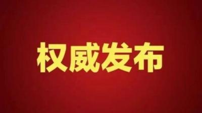 【权威发布】济宁市人大常委会任免名单