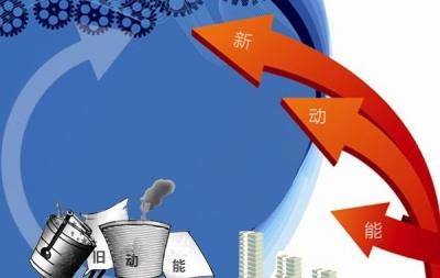 兖州:以创新引领发展 加快推进新旧动能转换