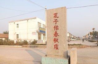 """曲阜:""""古鲁""""传统廉政文化落地生根韵息陬"""