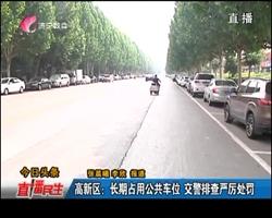 高新区:长期占用公共停车位 交警排查严厉处罚