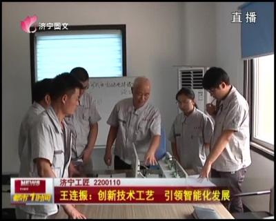 王连振:创新技术工艺 引领智能化发展