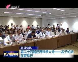 文化 | 第二十四届世界哲学大会——孟子论坛在京举行