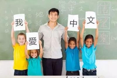 招募汉语教师志愿者262人!即日起至8月25日报名 千万别错过!