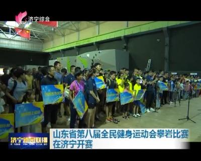 山东省第八届全民健身运动会攀岩比赛在济宁开赛