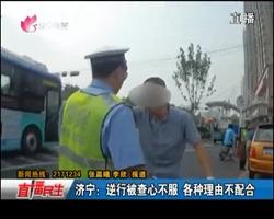 济宁一男子骑电动车逆行被查 面对处罚强词夺理