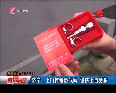 上门推销燃气阀 pt电子平台华润燃气:没有开展此项业务