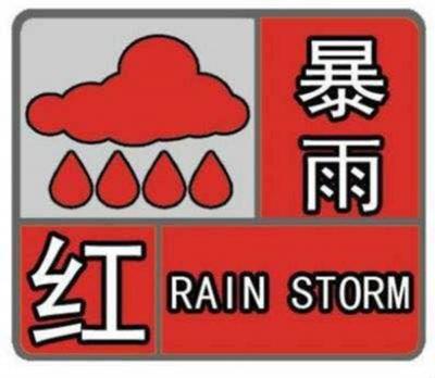 千赢娱乐10县发布暴雨预警 部分升级为红色预警