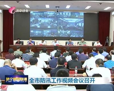 全市防汛工作视频会议召开
