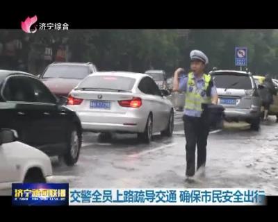 交警全员上路疏导交通 确保市民安全出行