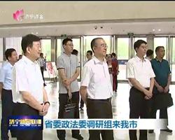 省委政法委调研组来正版铁算盘调研扫黑除恶专项斗争工作情况