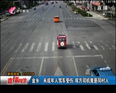 金乡:未成年人驾车受伤 双方司机竟是同村人