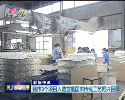 济宁3个项目入选首批国家传统工艺振兴目录