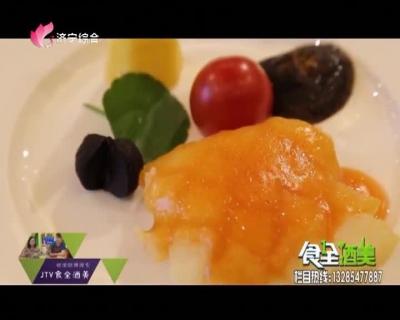 食全酒美-20180805