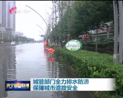 城管部门全力排水防涝 保障城市道路安全