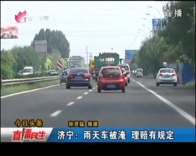 济宁:雨天车被淹 理赔有规定