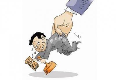 山东又有9人涉嫌职务犯罪被依法追究