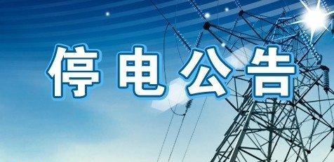 这些地方要停电!济宁供电公司发布8月份停电公告