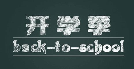 2018千赢娱乐中小学秋季开学时间确定!有个提醒请家长收下