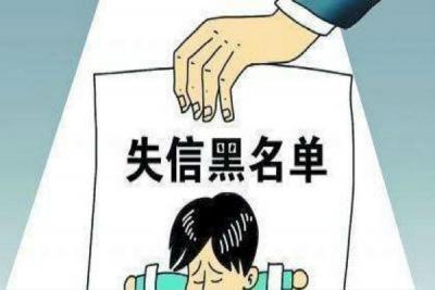 """梁山法院再曝光一批""""老赖""""名单 你可能认识!"""