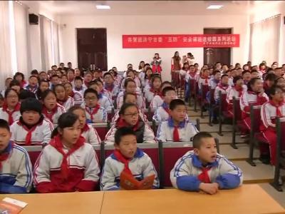 校园宁静教诲——开学第一课