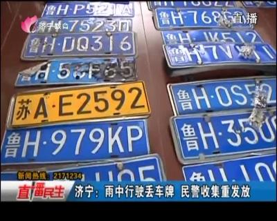 济宁:雨中行驶丢车牌 民警收集重发放