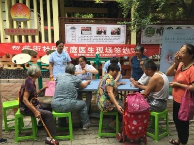 粉莲街社区举行家庭医生现场签约仪式活动
