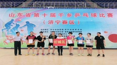 任城区在省第十届千乡乒乓球比赛济宁赛区预赛中获佳绩(组图)