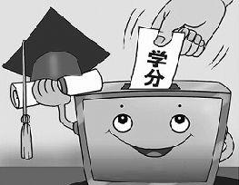 山东职业学院等14所高等职业院校将试点学分制
