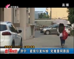 济宁:卖房引发纠纷 签合同前一定要看仔细