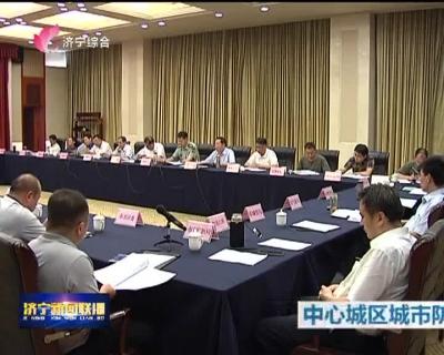中心城区城市防汛工作会议召开